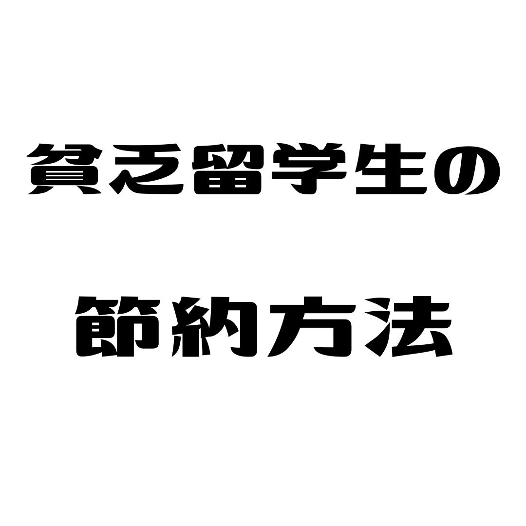 f:id:What_I_do:20200301180359p:plain