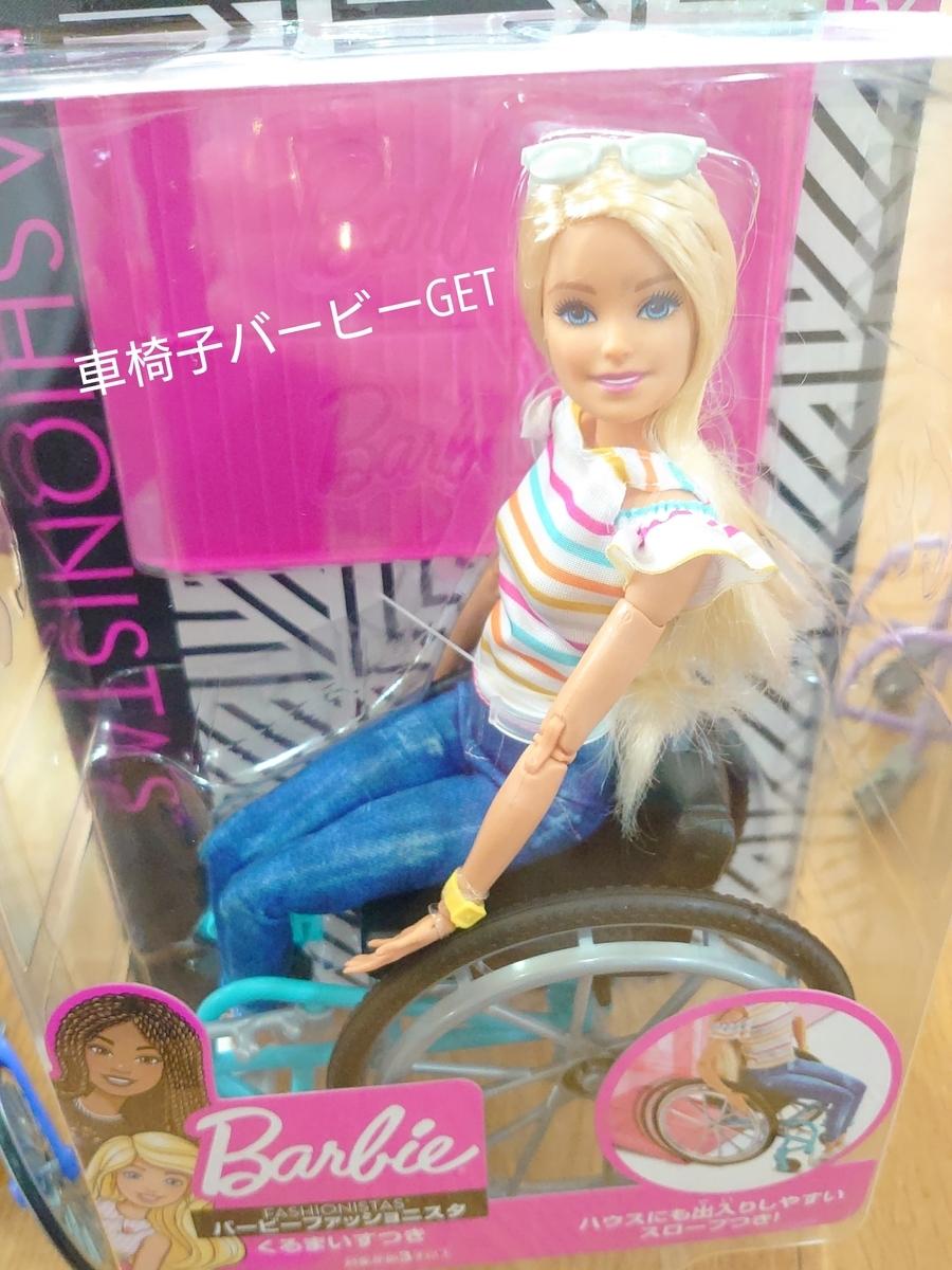 f:id:WheelchairFamily:20190809202300j:plain