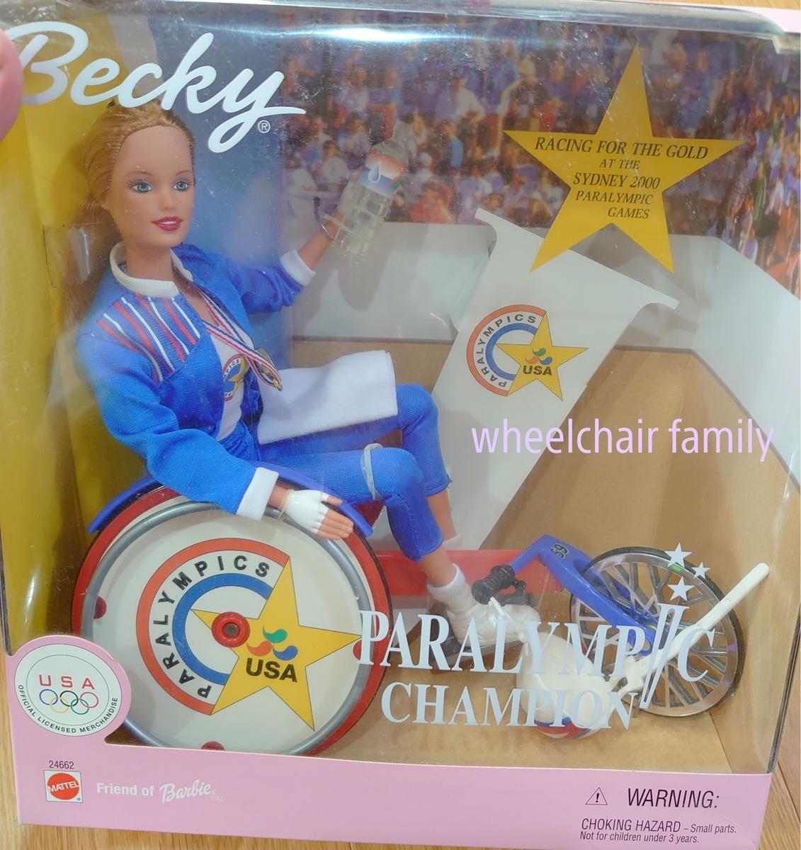 f:id:WheelchairFamily:20190809202533j:plain