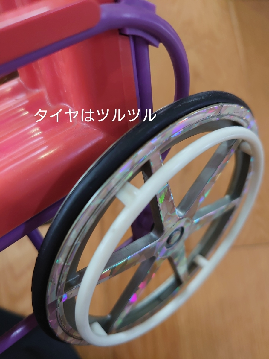 f:id:WheelchairFamily:20190809202711j:plain