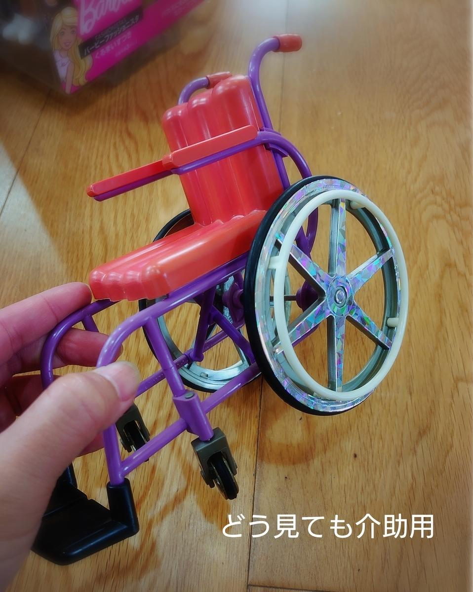 f:id:WheelchairFamily:20190809202731j:plain