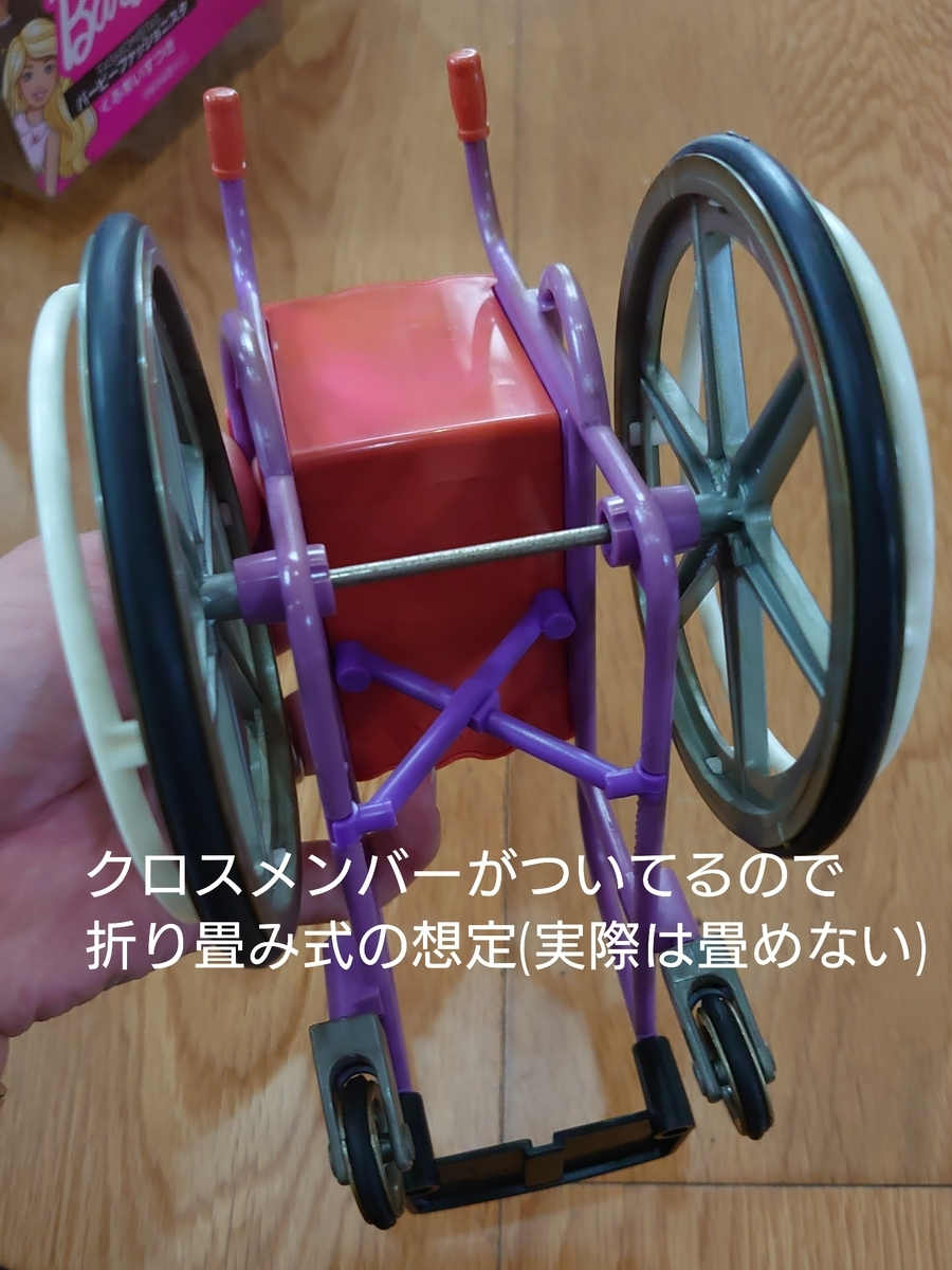 f:id:WheelchairFamily:20190809202749j:plain