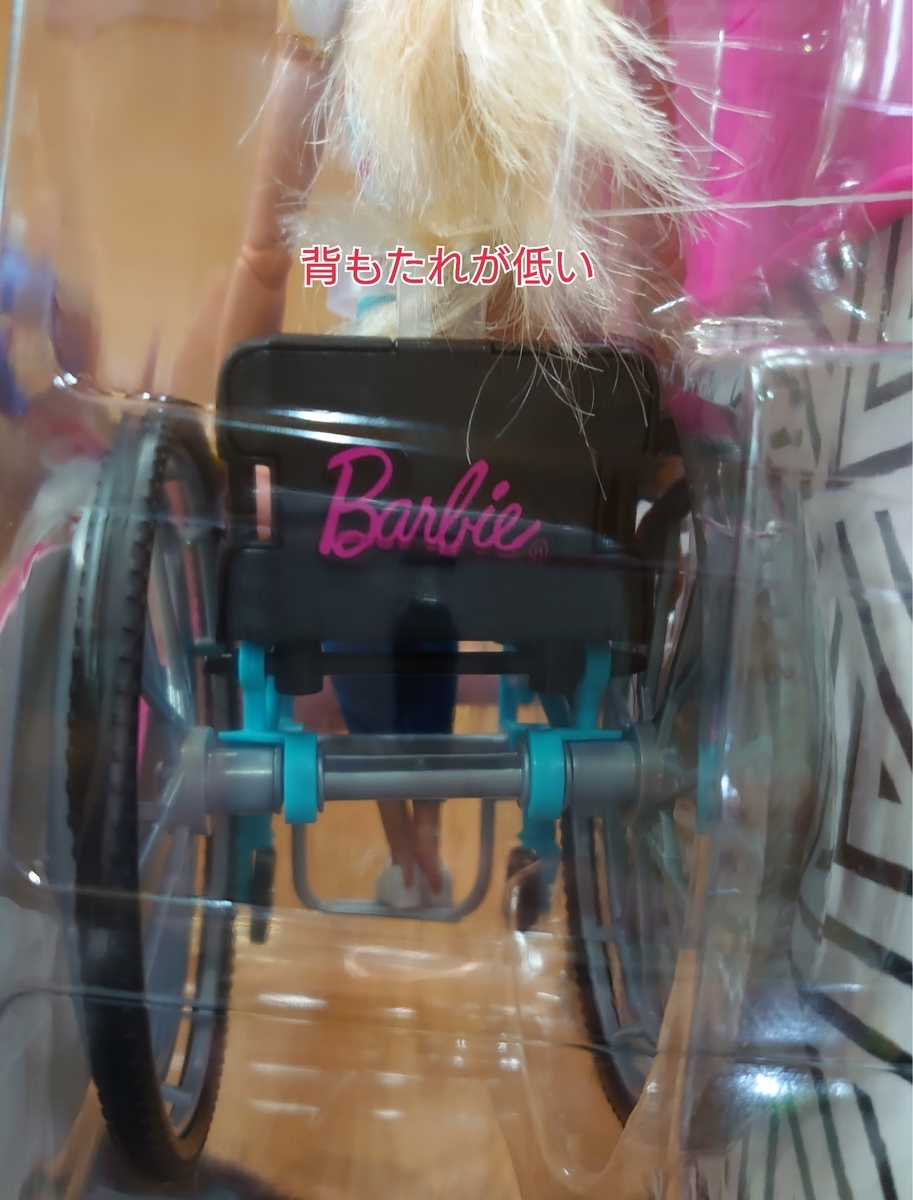f:id:WheelchairFamily:20190809202838j:plain