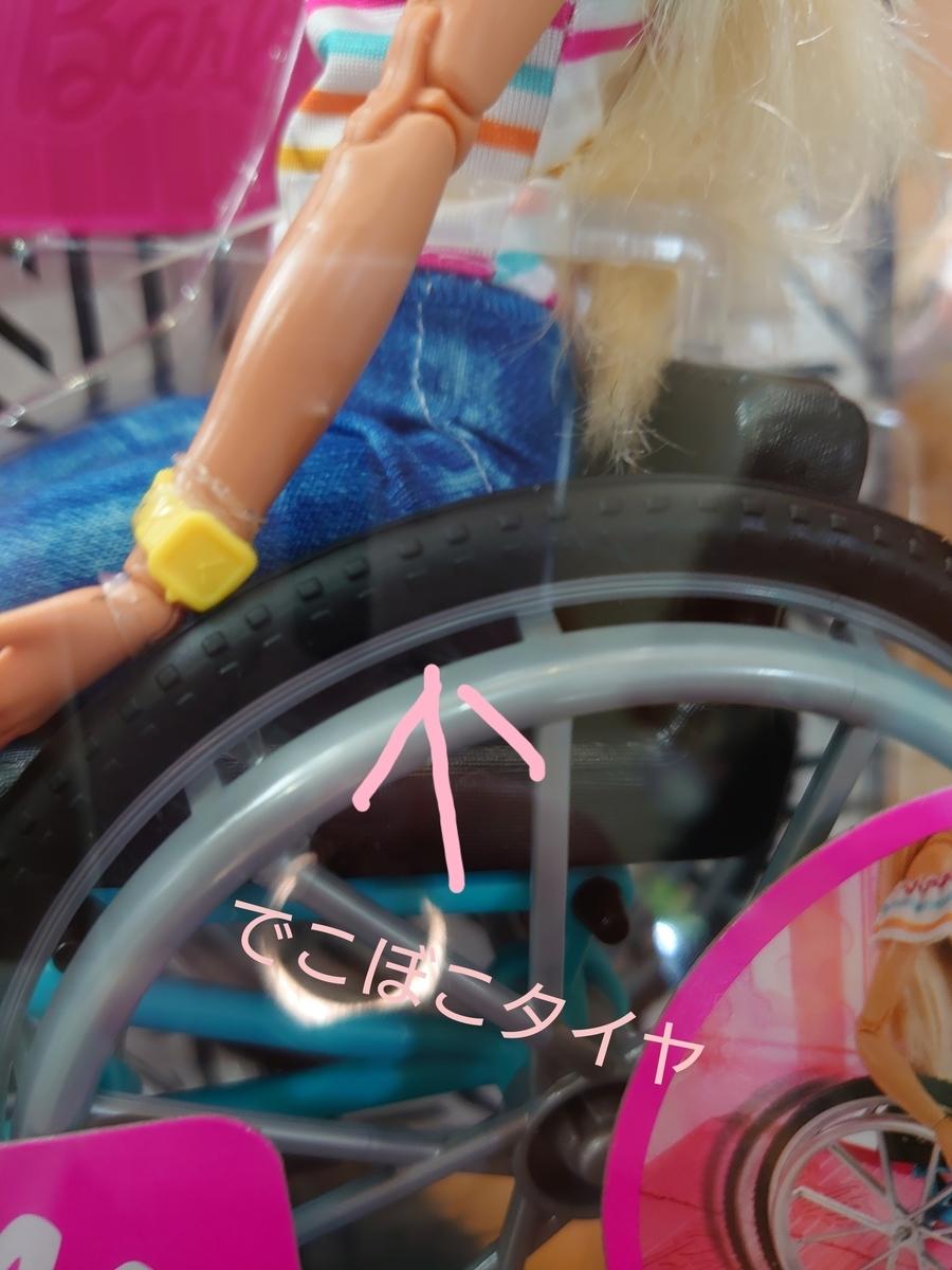 f:id:WheelchairFamily:20190809202941j:plain