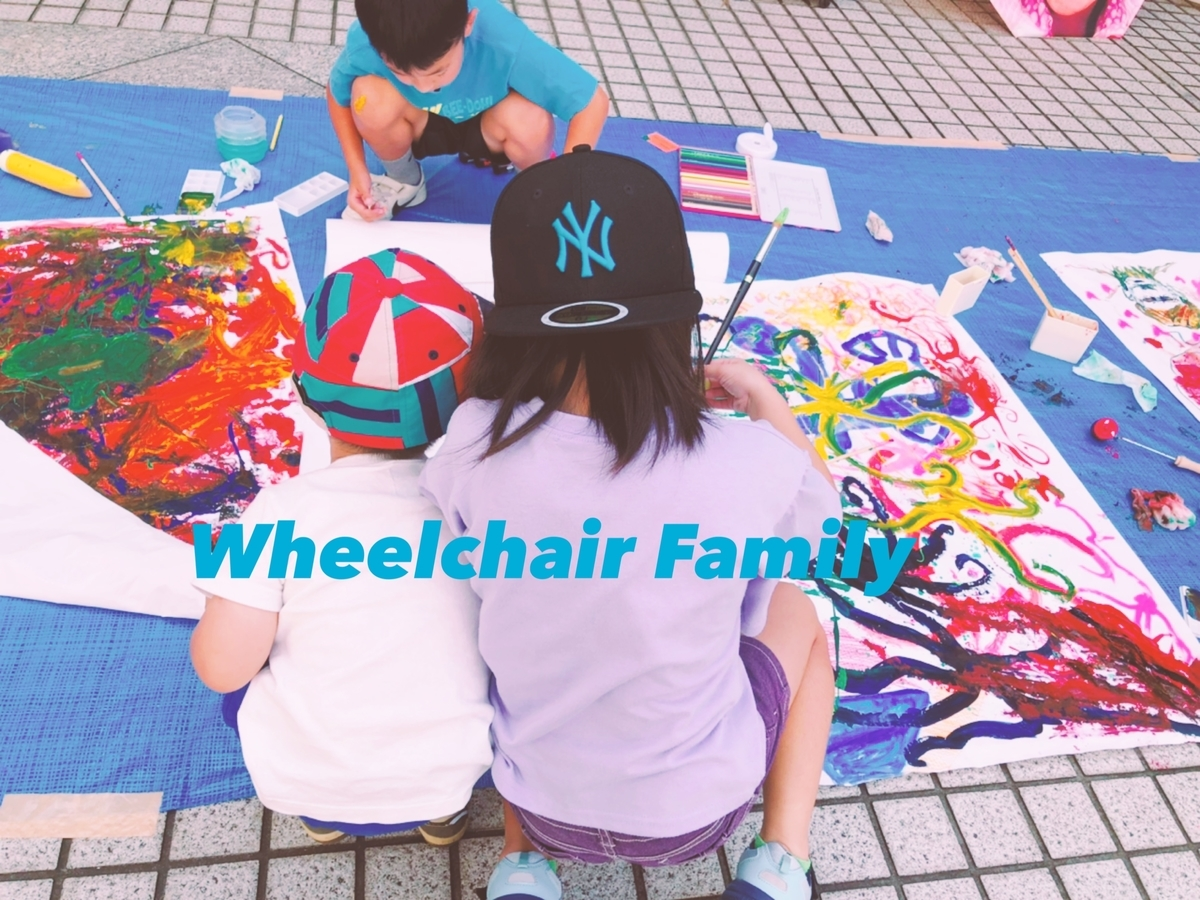 f:id:WheelchairFamily:20190902103558j:plain