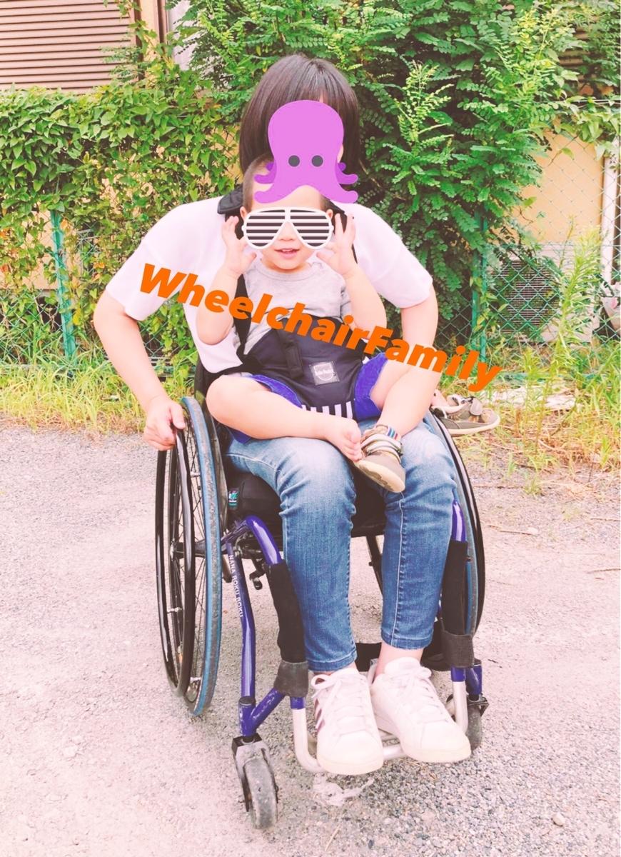 f:id:WheelchairFamily:20190902105213j:plain