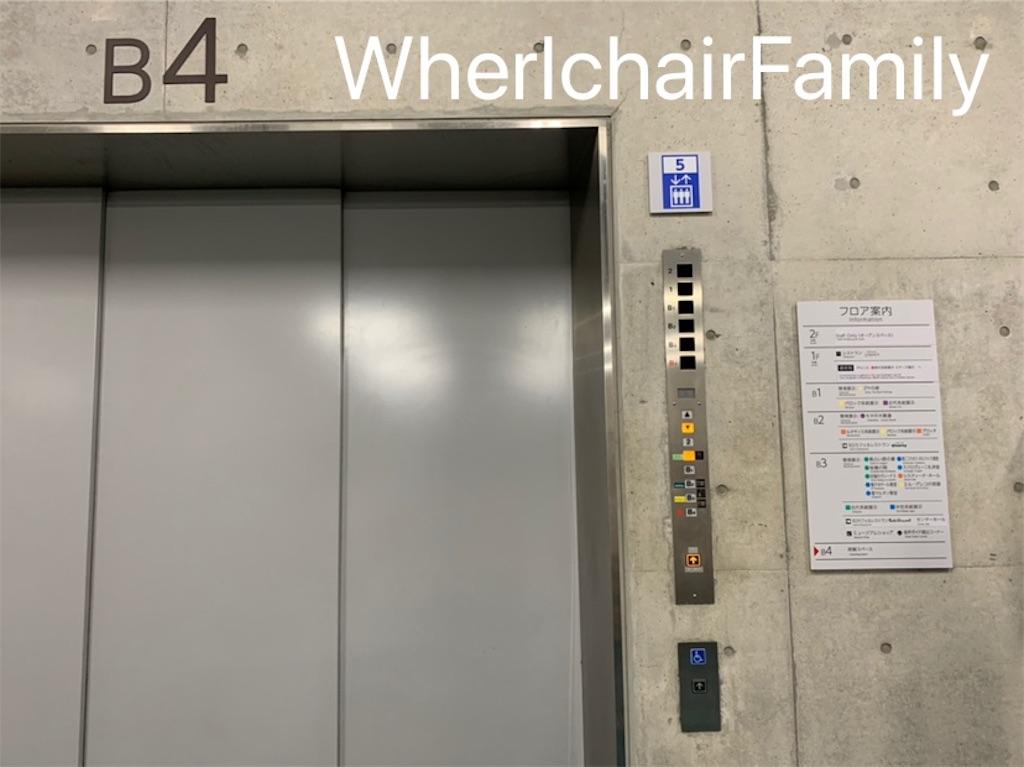 f:id:WheelchairFamily:20190910140405j:image