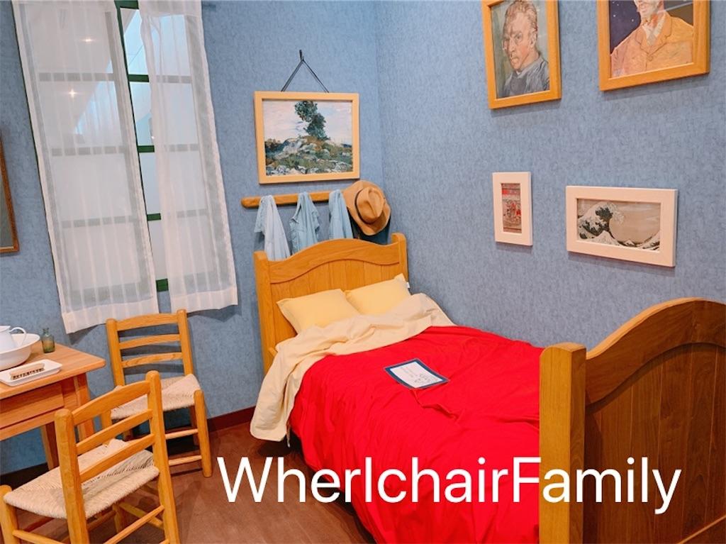 f:id:WheelchairFamily:20190910140513j:image