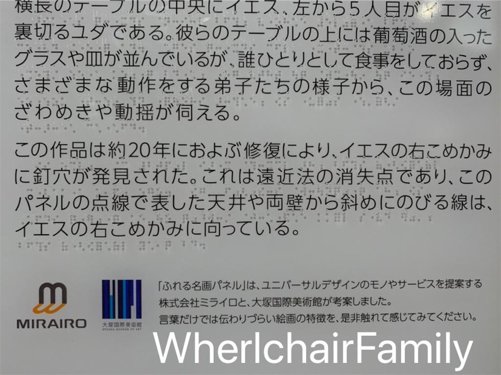 f:id:WheelchairFamily:20190910140651j:image