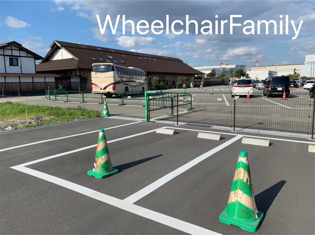 f:id:WheelchairFamily:20190918163831j:image