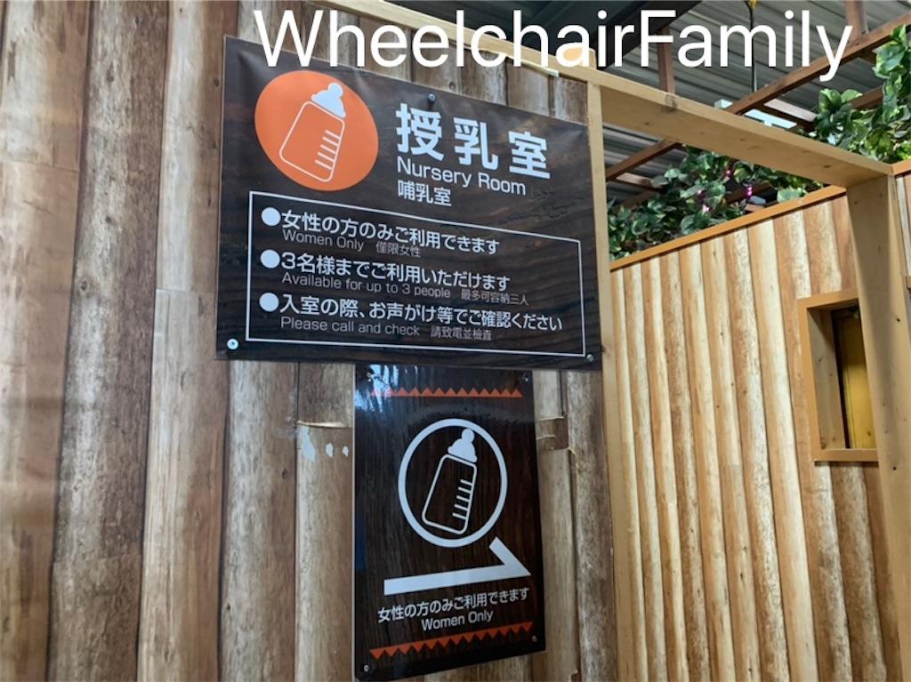 f:id:WheelchairFamily:20190918164407j:image