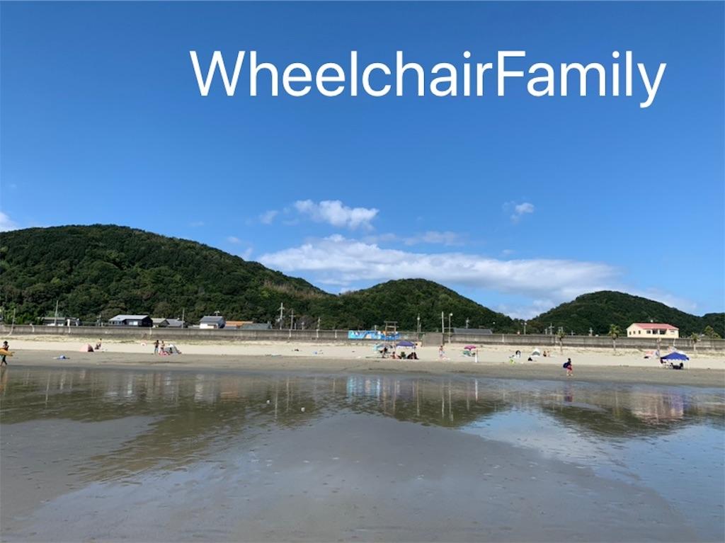 f:id:WheelchairFamily:20190918175004j:image