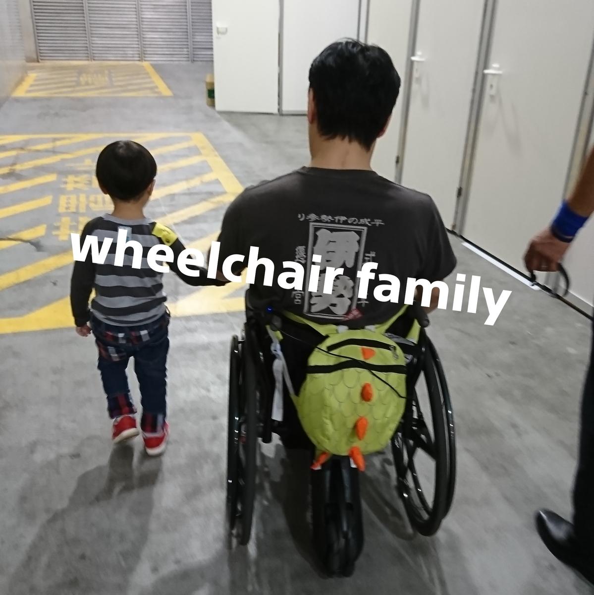 f:id:WheelchairFamily:20191002132245j:plain