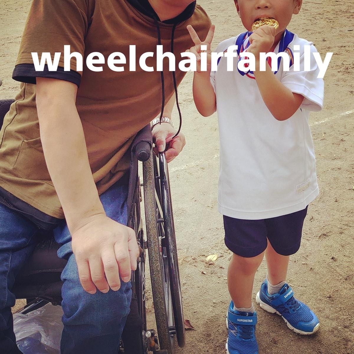 f:id:WheelchairFamily:20191009110053j:plain