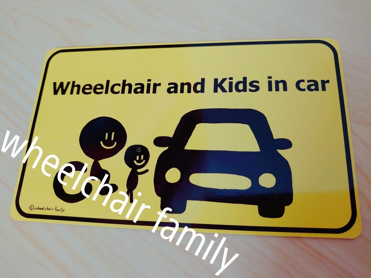 f:id:WheelchairFamily:20191009113022j:plain