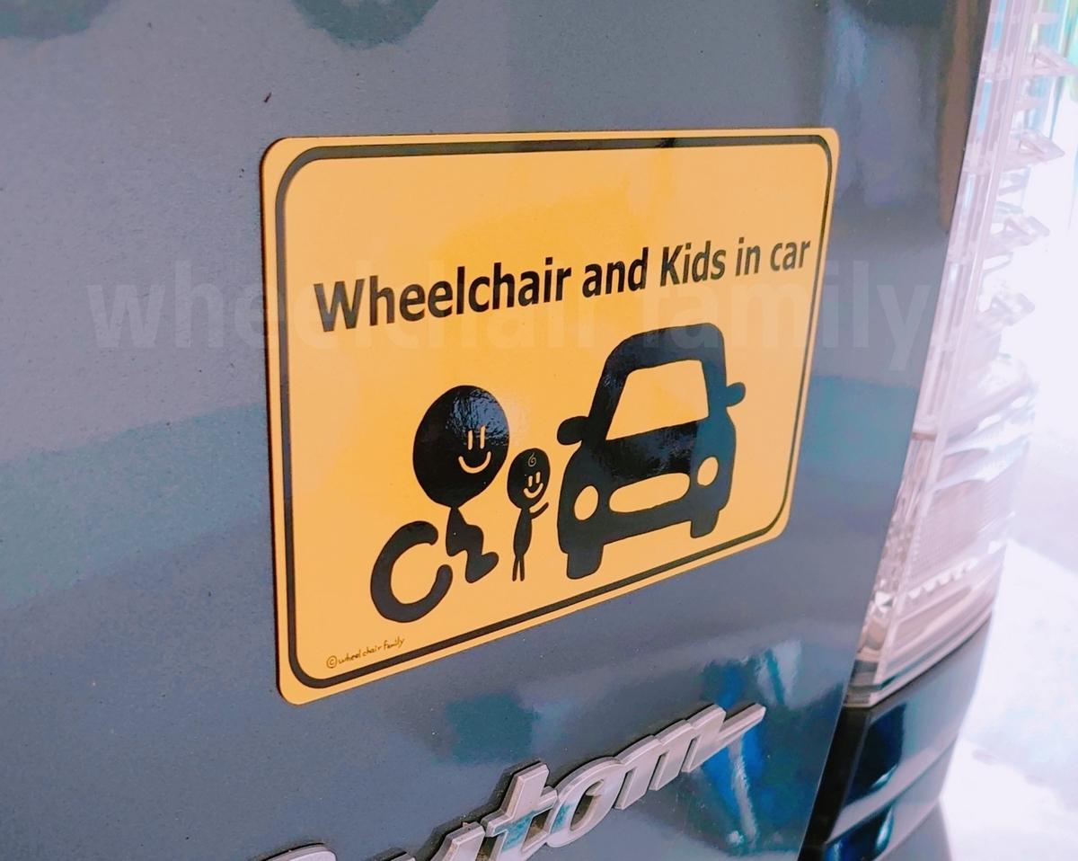 f:id:WheelchairFamily:20191011104123j:plain
