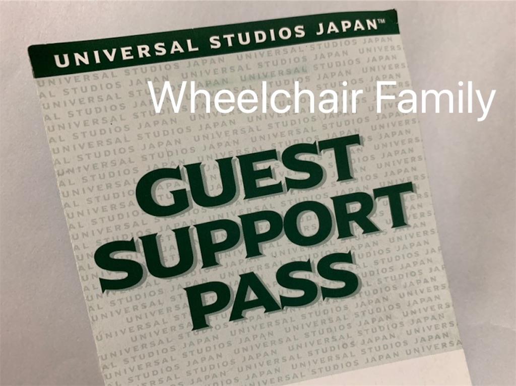 f:id:WheelchairFamily:20191105085617j:image