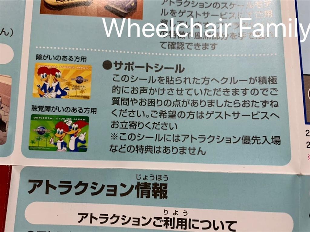 f:id:WheelchairFamily:20191105091335j:image