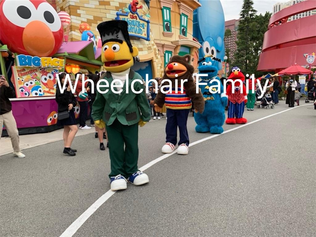 f:id:WheelchairFamily:20191105143640j:image