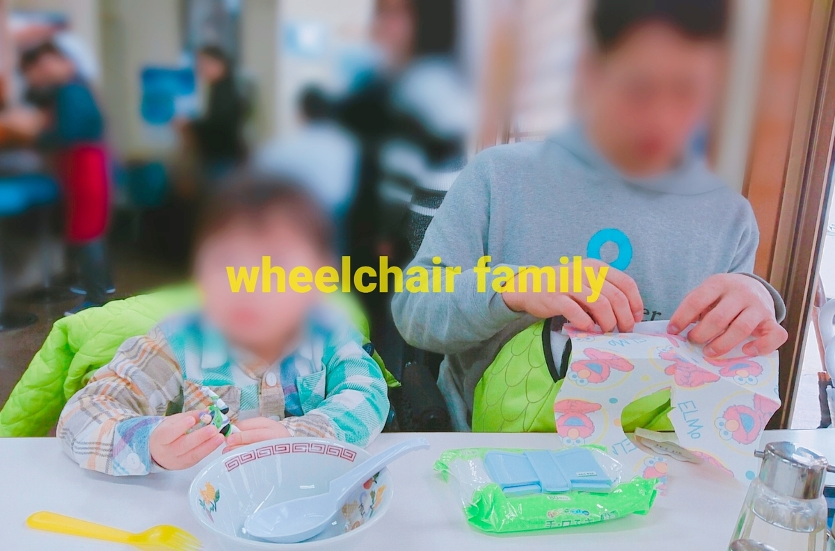 f:id:WheelchairFamily:20191203143858j:plain