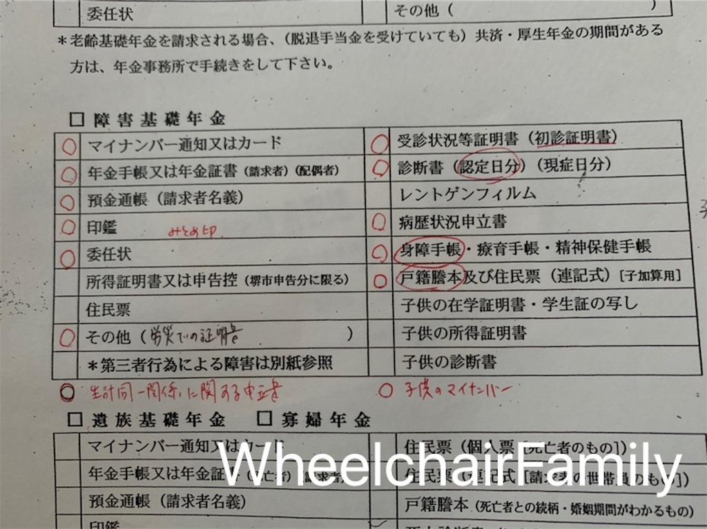 f:id:WheelchairFamily:20191204162254j:image