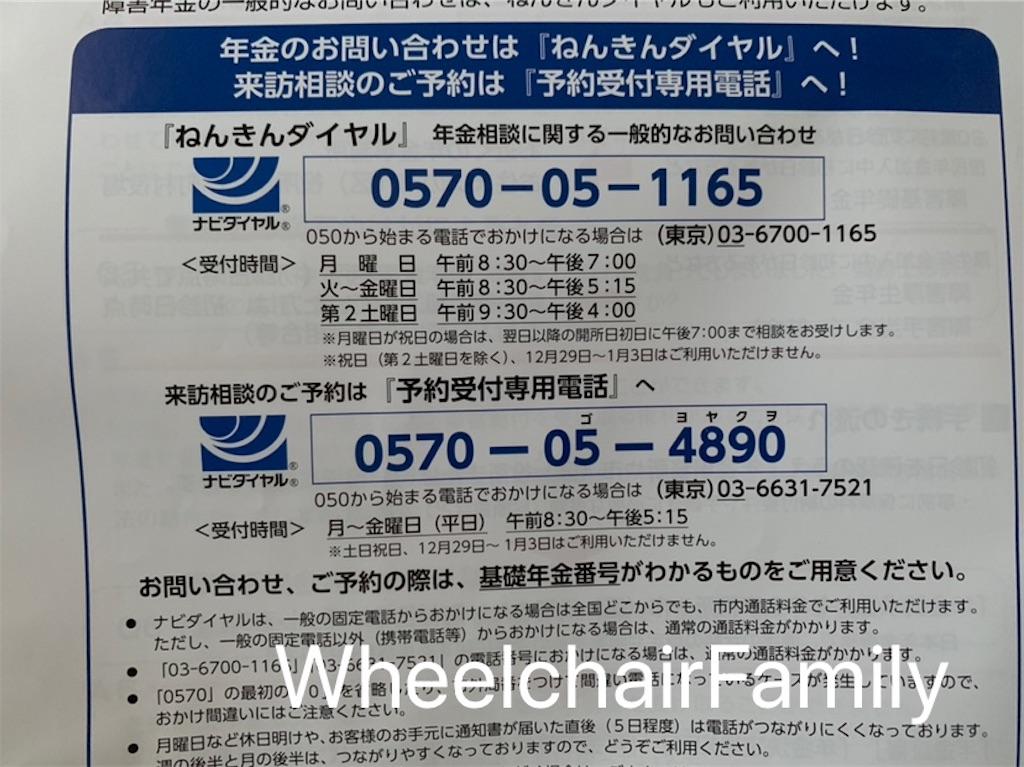 f:id:WheelchairFamily:20191204162732j:image