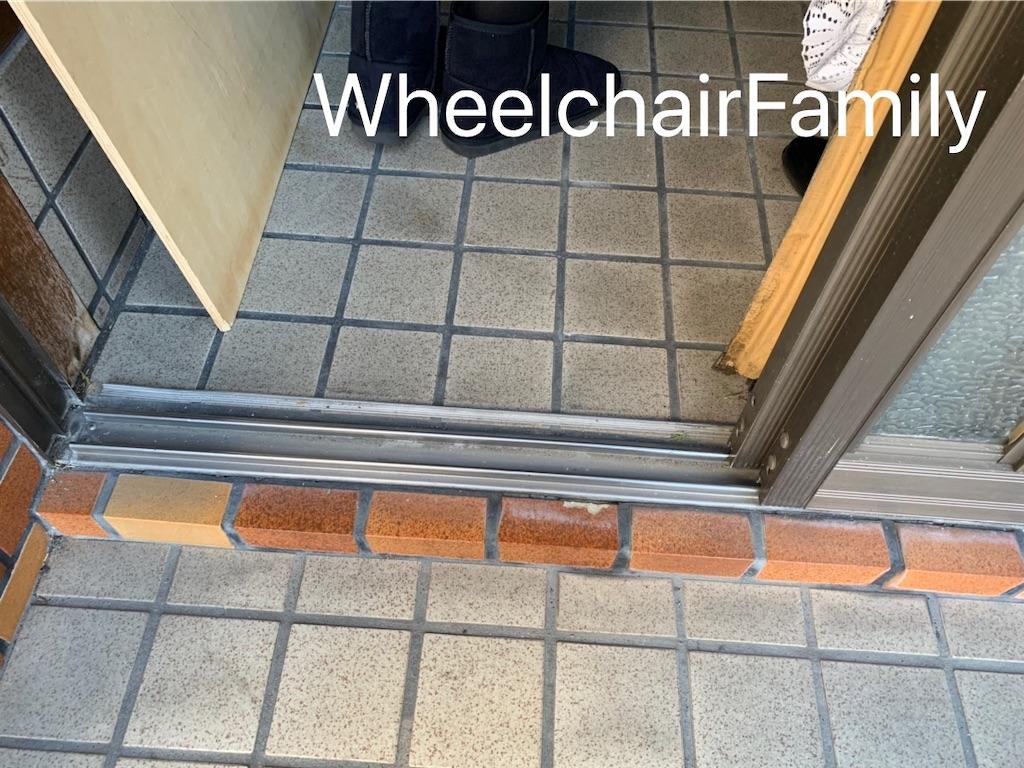 f:id:WheelchairFamily:20200113111242j:image