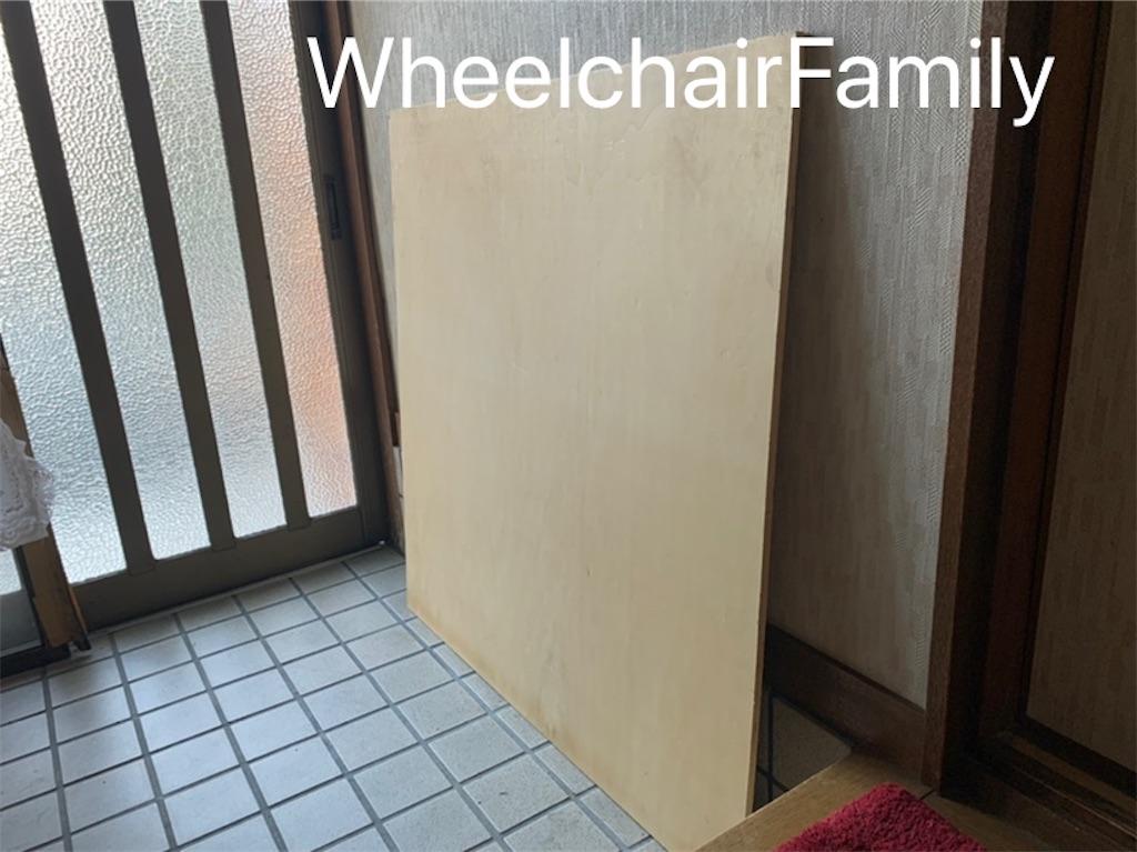 f:id:WheelchairFamily:20200113111343j:image