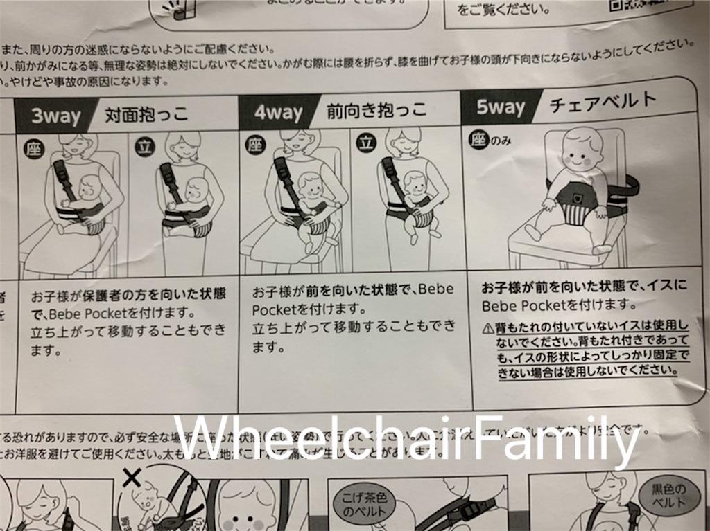 f:id:WheelchairFamily:20200206184746j:image