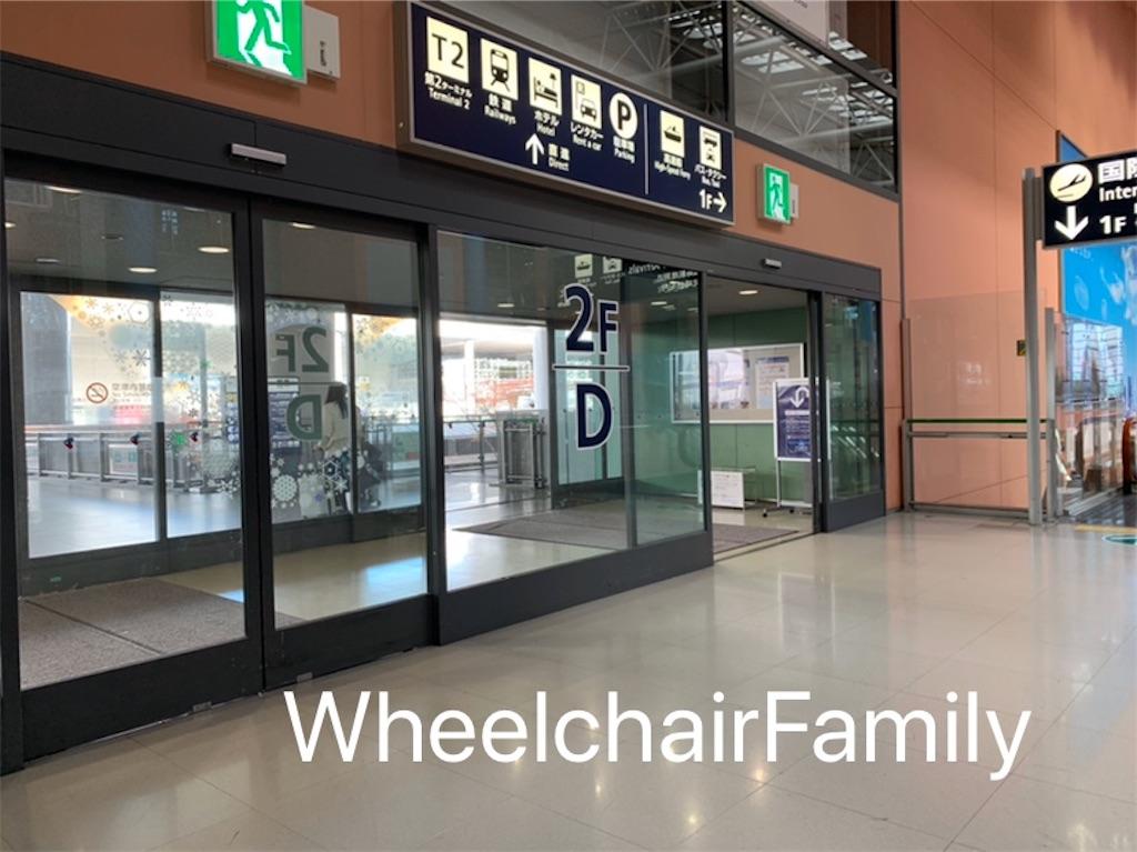 f:id:WheelchairFamily:20200217084304j:image