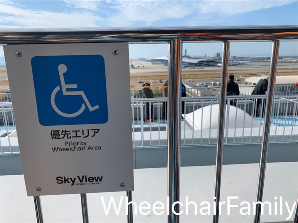 f:id:WheelchairFamily:20200217085253j:image