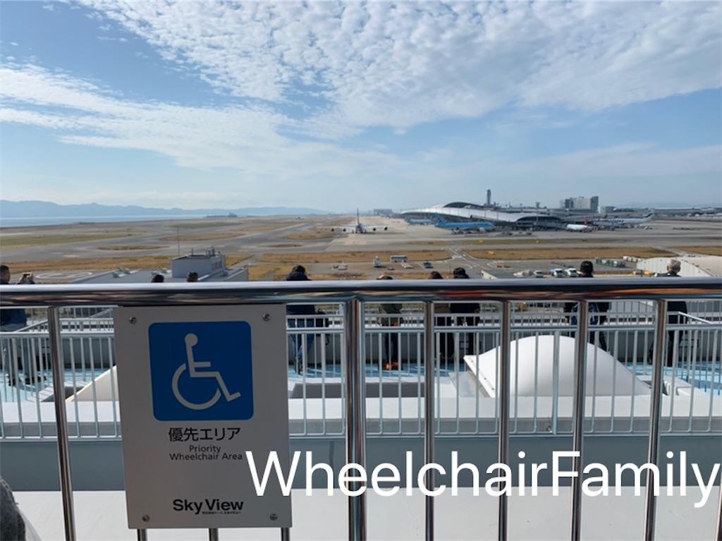 f:id:WheelchairFamily:20200217085417j:image