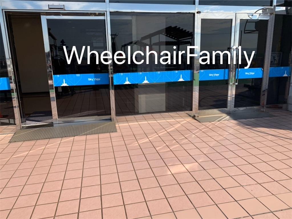 f:id:WheelchairFamily:20200217090251j:image