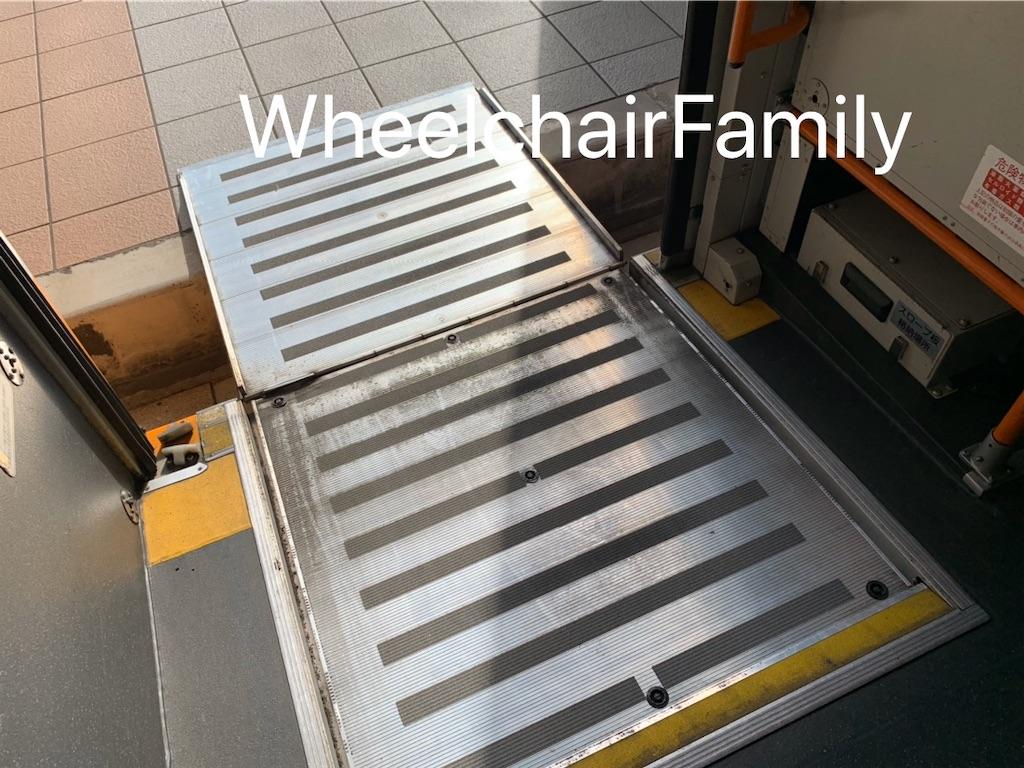 f:id:WheelchairFamily:20200217090725j:image