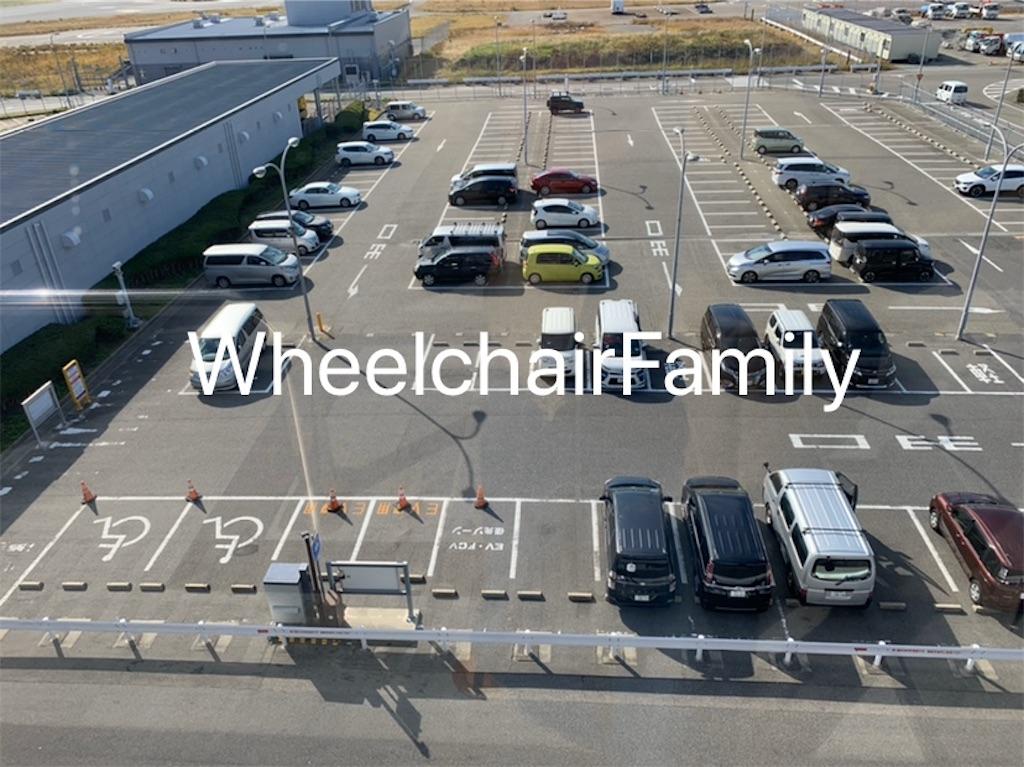 f:id:WheelchairFamily:20200217090940j:image