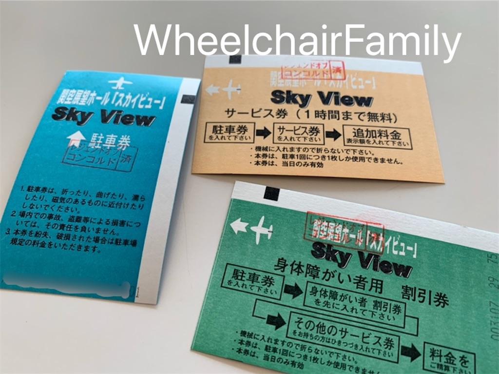 f:id:WheelchairFamily:20200217091300j:image