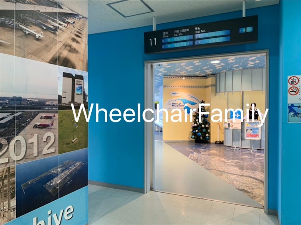 f:id:WheelchairFamily:20200217161919j:image