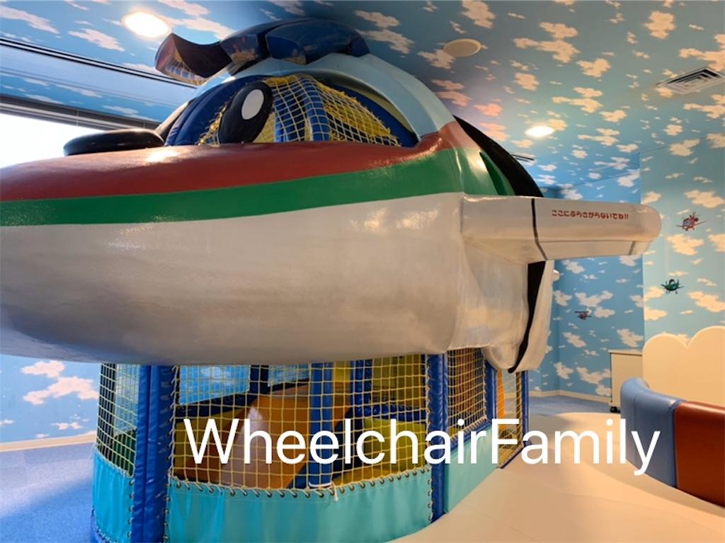 f:id:WheelchairFamily:20200217162142j:image