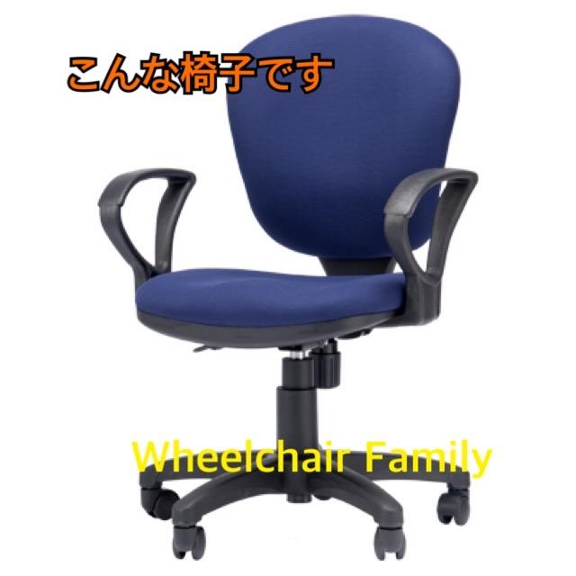 f:id:WheelchairFamily:20200219164655j:plain