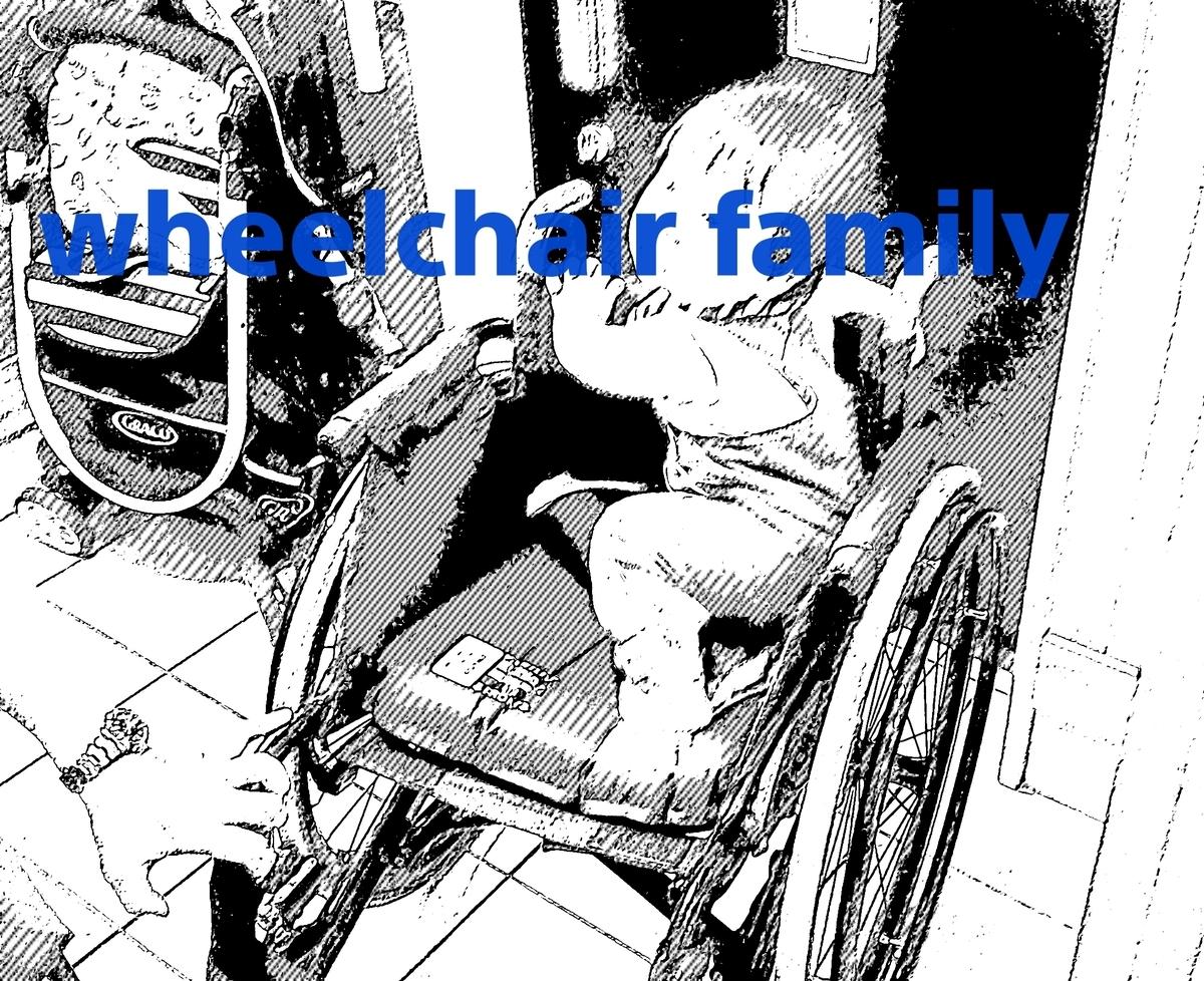 f:id:WheelchairFamily:20200220153009j:plain