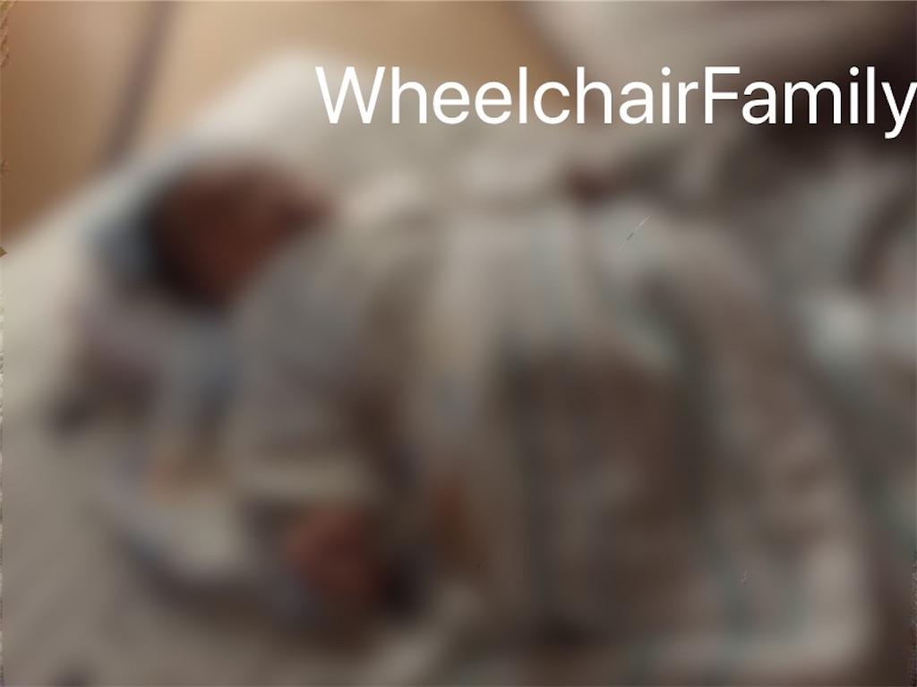 f:id:WheelchairFamily:20200221143958j:image