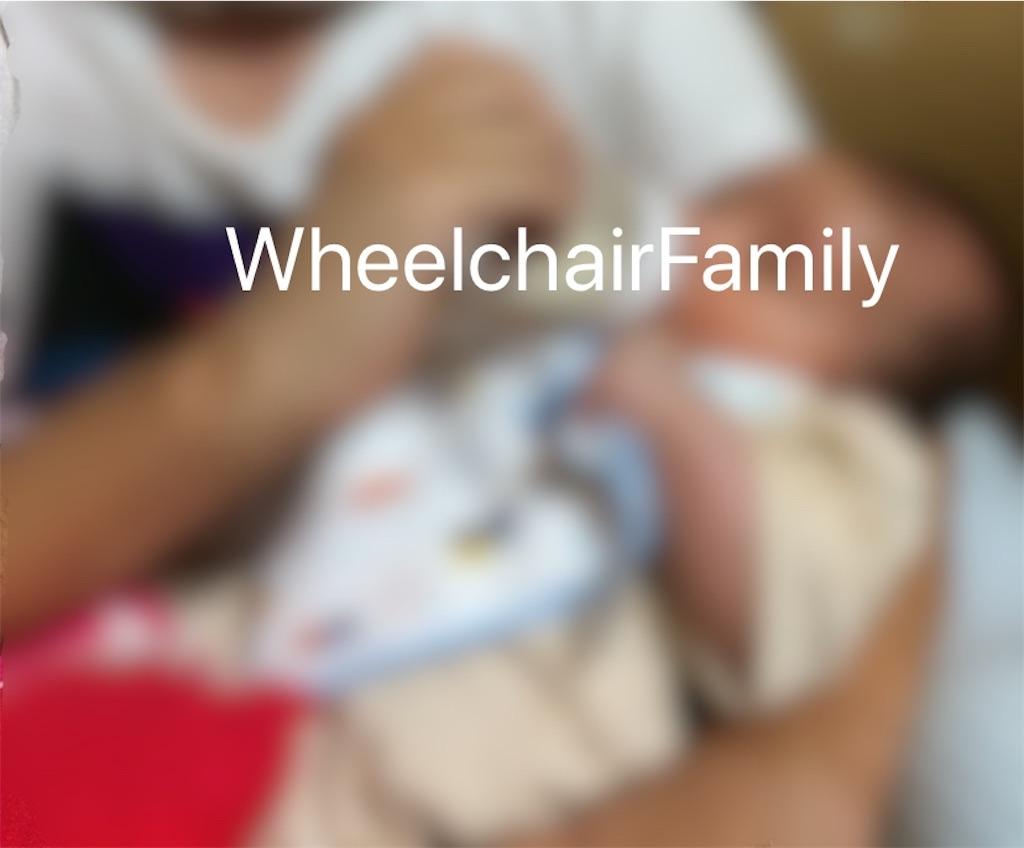 f:id:WheelchairFamily:20200221144031j:image