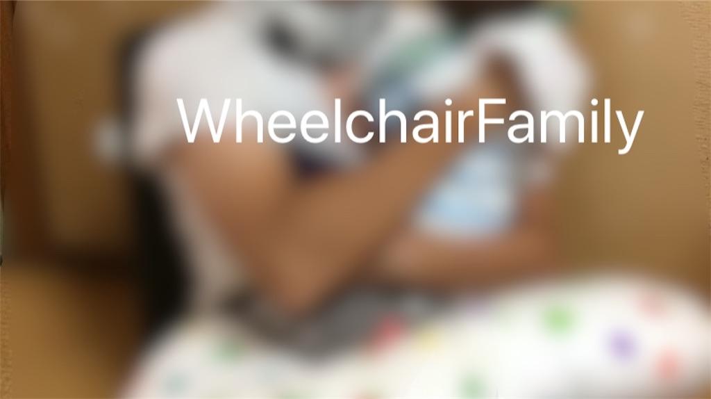 f:id:WheelchairFamily:20200221165133j:image