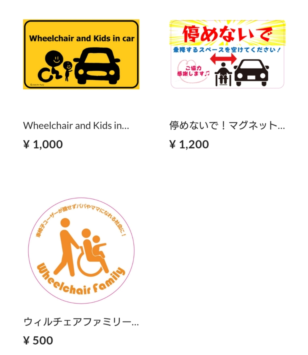 f:id:WheelchairFamily:20200222100451j:plain