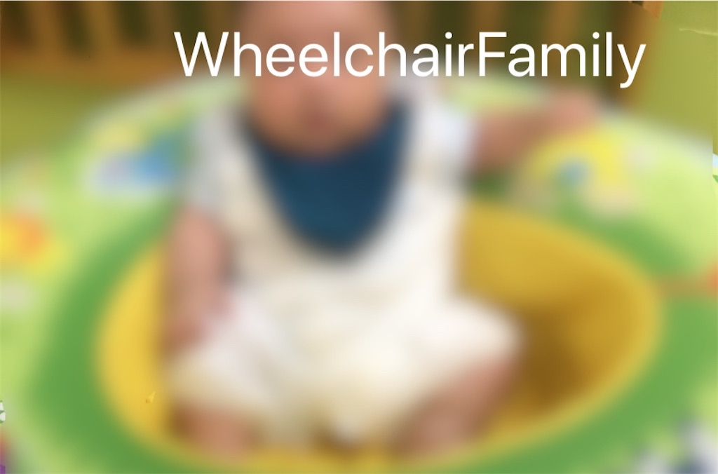 f:id:WheelchairFamily:20200223213552j:image