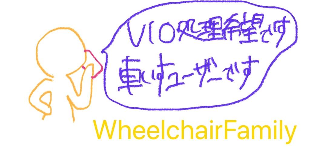 f:id:WheelchairFamily:20200404143314j:image