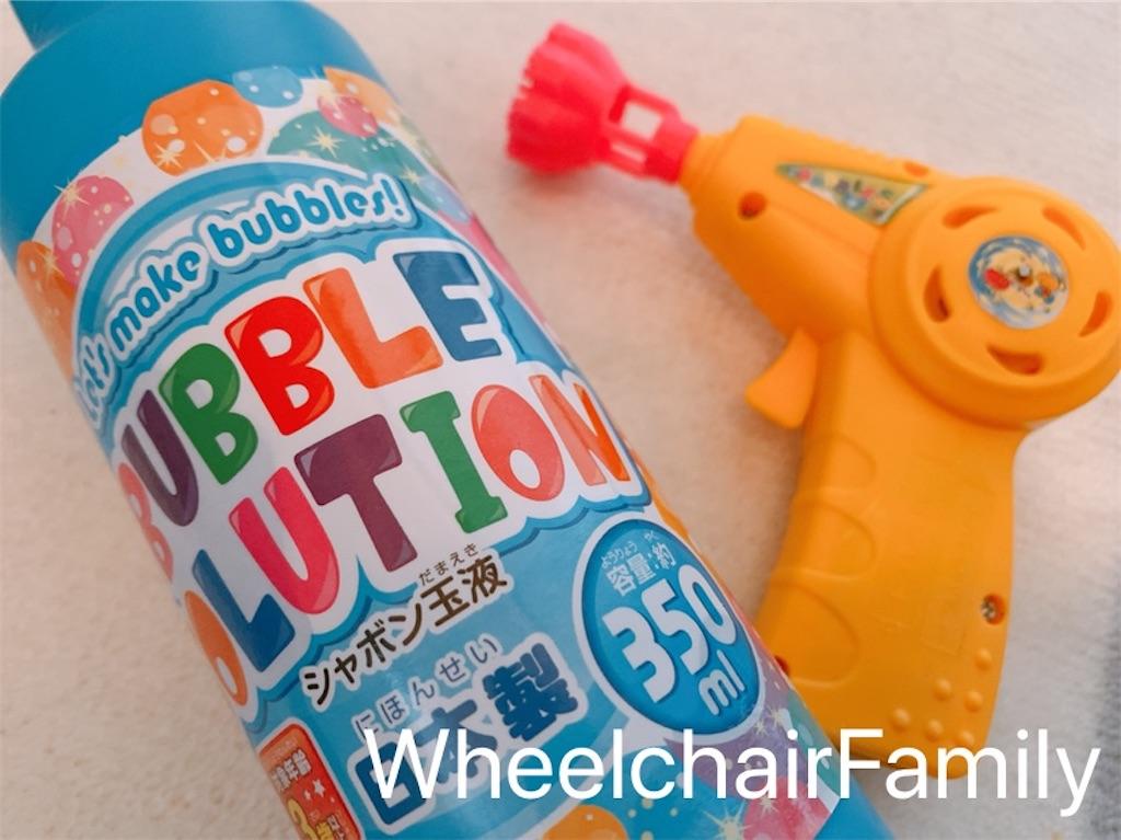 f:id:WheelchairFamily:20200421145559j:image