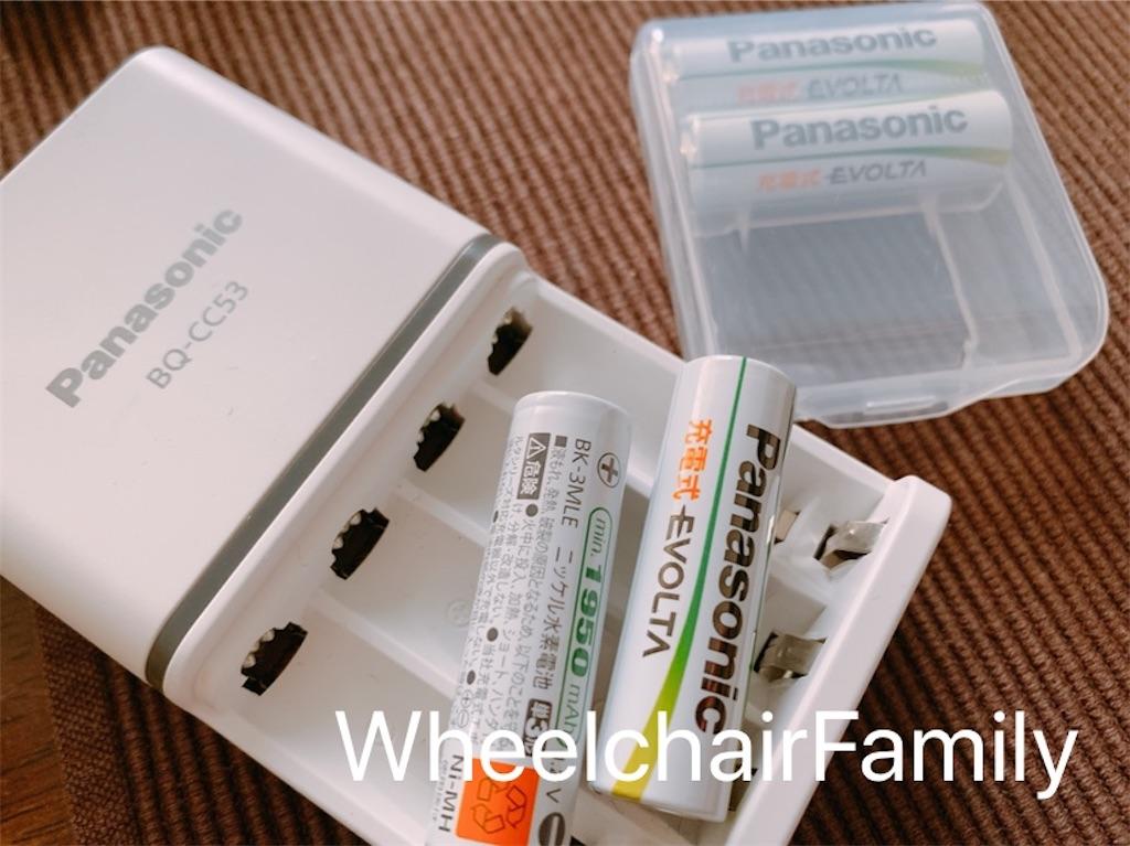 f:id:WheelchairFamily:20200421154947j:image