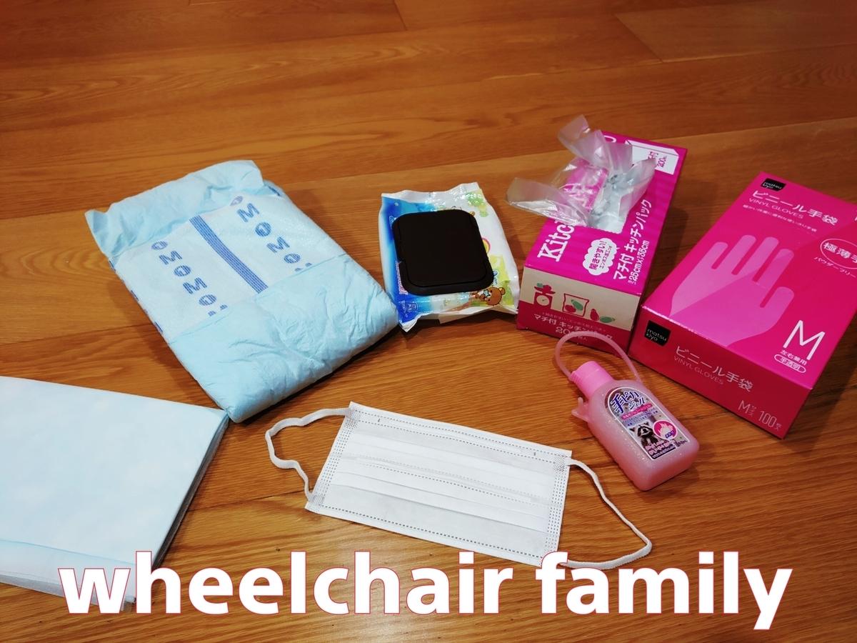 f:id:WheelchairFamily:20200505083839j:plain