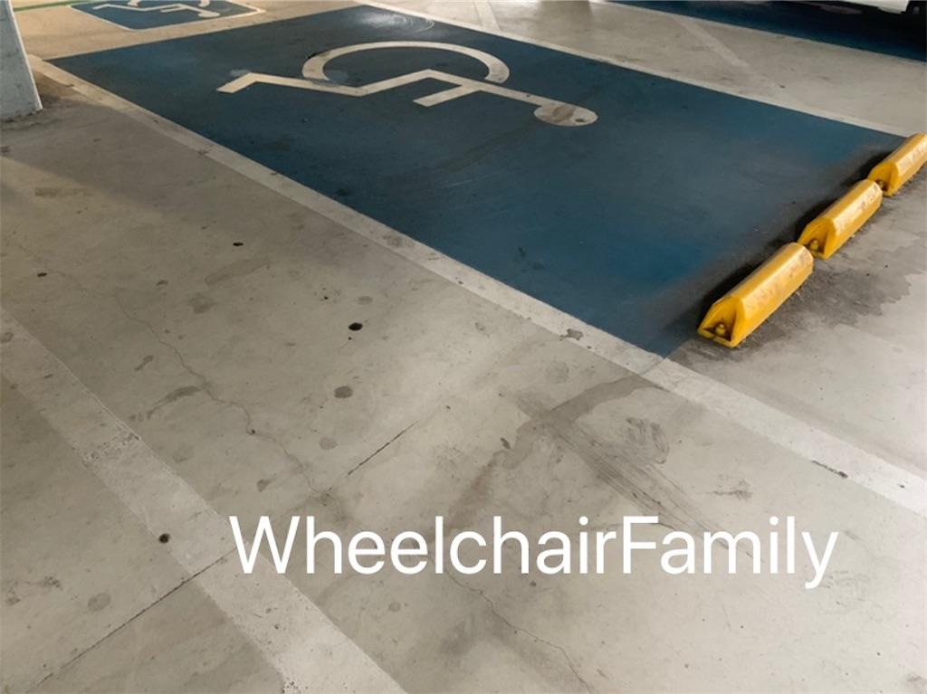f:id:WheelchairFamily:20200528091204j:image